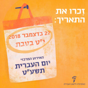 """איור: זכרו את התאריך: 27 בדצמבר 2018 י""""ט בטבת, האירוע המרכזי - יום העברית תשע""""ט"""