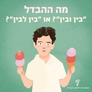 ילד אוחז שני גביעי גלידה והכיתוב: מה ההבדל בין ובין? או בין לבין?
