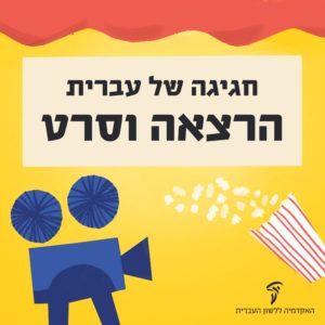 איור של מקרן קולנוע ישן ושקית פופקורן והכיתוב: חגיגה של עברית – הרצאה וסרט