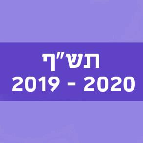 "כיתוב תש""ף, 2019-2020"