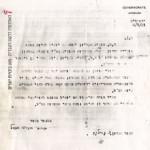 """מכתב ששיגר בינואר 1921 הנציב העליון הבריטי מנחם הרברט שמואל (הרברט סמואל) שהשתמש, כנראה לראשונה, במונח """"צופים"""""""