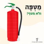 איור של מטפה לכיבוי אש והכיתוב: מטפה ולא מטף