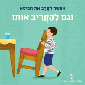 """ילד אוחז בכיסא גדול. הכיתוב"""" אפשר לקרב את הכיסא וגם להקריב אותו"""