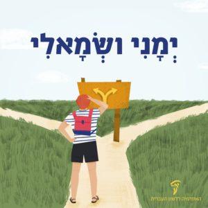 ילד עומד לפני שלט דרכים והכיתוב: ימני ושמאלי