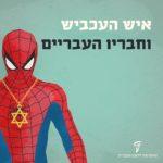 איור של איש העכביש והכיתוב איש העכביש וחבריו העבריים