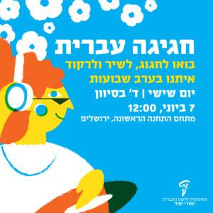איור של תקליטנית – הכיתוב: חגיגה עברית
