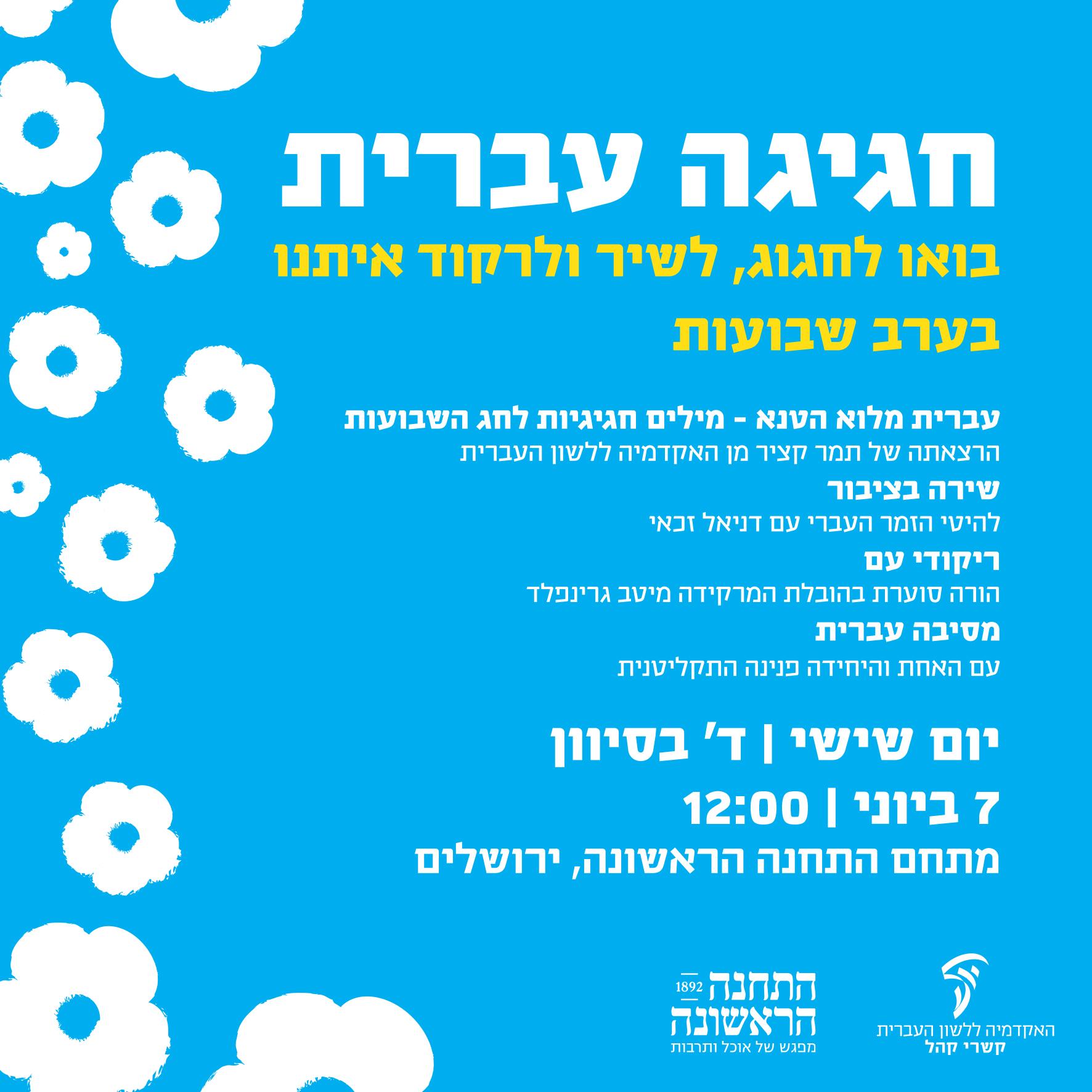 תיאור תוכנית האירוע חגיגה עברית בשבועות