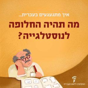 איור של סבא והכיתוב: מה תהיה החלופה לנוסטלגייה?