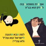 """כיתוב מילולי: אם בית משפט גבוה לצדק הוא בג""""ץ למה צבא ההגנה לישראל הוא צה""""ל ולא צה""""י?"""