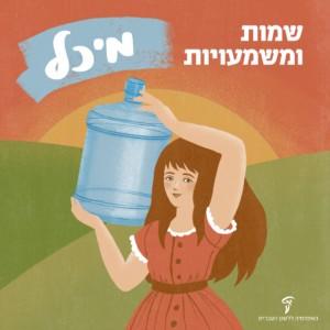 ילדה נושאת מיכל מים והכיתוב: שמות ומשמעויות – מיכל