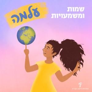 """ילדה מסובבת את כדור הארץ על האצבע והכיתוב: """"שמות ומשמעויות: עלמה"""""""