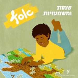 שמות ומשמעויות: אסף. ילד מתולתל שוכב על הרצפה ומרכיב תצרף (פאזל).