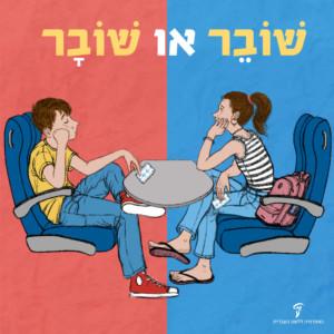 שני ילדים על מושבי רכבת והכיתוב: שׁוֹבֵר או שׁוֹבָר