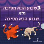 חתולות רוקדות. כיתוב: בשבוע הבא מסיבה ולא שבוע הבא מסיבה