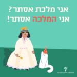 איור של ילדה מחופשת לנסיכה או מלכה ולידה חתול עם כובע של ליצן. כותרת התמונה: אני מלכת אסתר? אני אסתר המלכה!