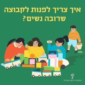 איור של שלוש ילדות משחקות וילד אחד והכיתוב: איך צריך לפנות לקבוצה שרובה נשים?