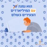 איור של בחור ליד מחשב הוא נמנה עם המיליארדרים הצעירים בעולם