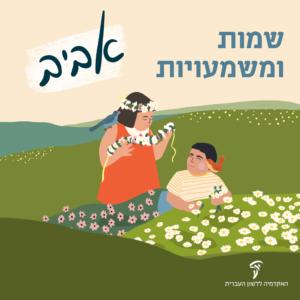 איור של שני ילדים בשדה מלא פריחה והכיתוב: שמות ומשמעויות – אביב