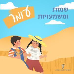 איור של שני ילדים בשדה שיבולים והכיתוב: שמות ומשמעויות – עומר