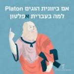 פלטון מחזיק את האות א אפלטון