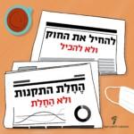 איור של שני עיתונים, על האחד כתוב: להחיל את החוק ולא להכיל. על השני כתוב: החלת התקנות ולא החלת.