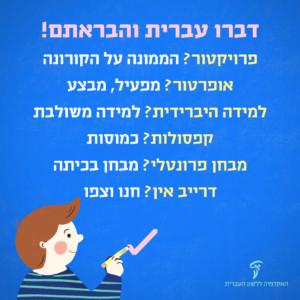 איור של ילד מצייר עם עיפרון ורוד על הקיר. כיתוב: דברו עברית והבראתם! פרויקטור? הממונה על הקורונה, אופרטור? מפעיל, מבצע. למידה היברידית? למידה משולבת. קפסולות? כמוסות. מבחן פרונטלי? מבחן בכיתה. דרייב אין? חנו וצפו.