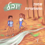 שמות ומשמעויות יובל. ילד וילדה צועדים בשביל ביער.