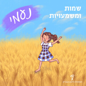 ילדנ מקפצת בשדה שיבולים והכיתוב: שמות ומשמעויות – נעמי