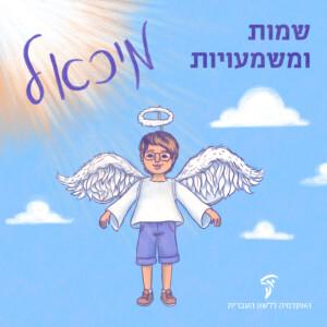 ילד מיכאל מלאך