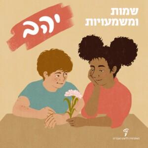 ילד וילדה יושבים זה לצד זה על יד שולחן, הילדה מחזיקה פרח ורוד בידה. על גבי התמונה מופיע הכיתוב: שמות ומשמעויות, יהב.