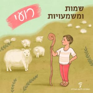 איור ילד מחזיק מטה רועים ליד עדר כבשים והכיתוב: שמות ומשמעויות – רועי