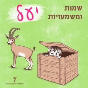 ילדה בתוך ארגז והחיה יעל. הכיתוב: שמות ומשמעויות - יעל
