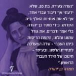 איור של חמדה בן־יהודה