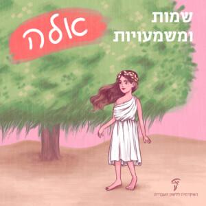 ילדה עומדת ליד עץ אלה והכיתוב: שמות ומשמעויות – אלה