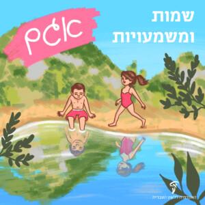 children swimbath agam