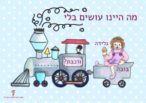 איור של רכבת ומעליה בובה - הכיתוב: מה היינו עושים בלי גלידה, בובה ורכבת?