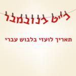 """כיתוב: כ""""ט בנובמבר - תאריך לועזי בלשון עברי"""