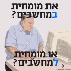 אדם בוהה במחשב. כיתוב: את מומחית במחשבים? או מומחית למחשבים?