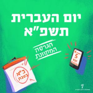 """יום העברית תשפ""""א הגרסה המקוונת"""