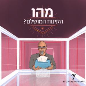 איור של השף ישראל אהרוני וקופסת ממחטות והכיתוב: מהו הקינוח הושלם?
