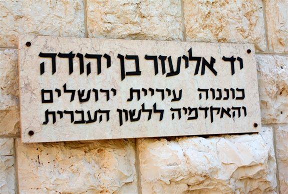 יד אליעזר בן־יהודה