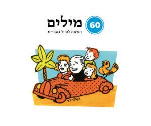 אוטו נוסע עם משפחה. כיתוב: 60 מילים - הזמנה לטיול בעברית