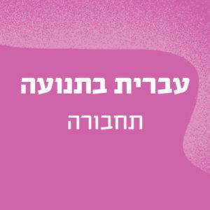 באנר עם הכיתוב עברית בתנועה - תחבורה