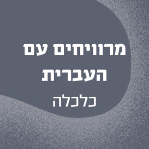 באנר עם הכיתוב מרוויחים עם העברית - כלכלה