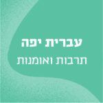 באנר עם הכיתוב עברית יפה - תרבות ואומנות