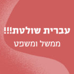 באנר עם הכיתוב עברית שולטת!!! ממשל ומשפט