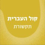 באנר עם הכיתוב קול העברית - תקשורת