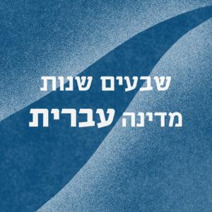 ריבוע עם כיתוב שבעים שנות מדינה עברית