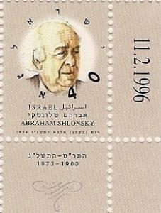 דיוקן המשורר אברהם שלונסקי על בול דואר ישראל