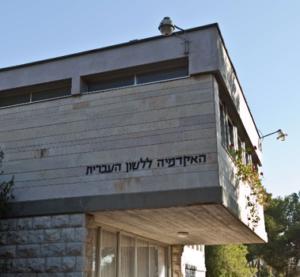 צילום של בניין האקדמיה ללשון העברית.